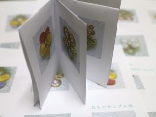 お花のサンプル帳