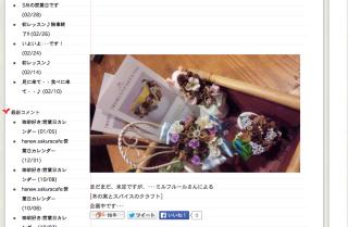 桜カフェさんのブログ