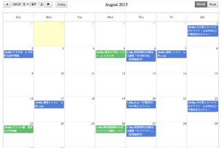 8月の予定2015