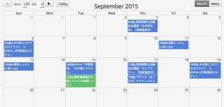 9月のレッスン