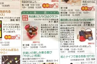 読売カルチャー2016秋