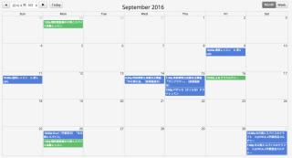 9月のレッスン予定