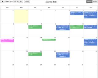 3月のレッスン予定