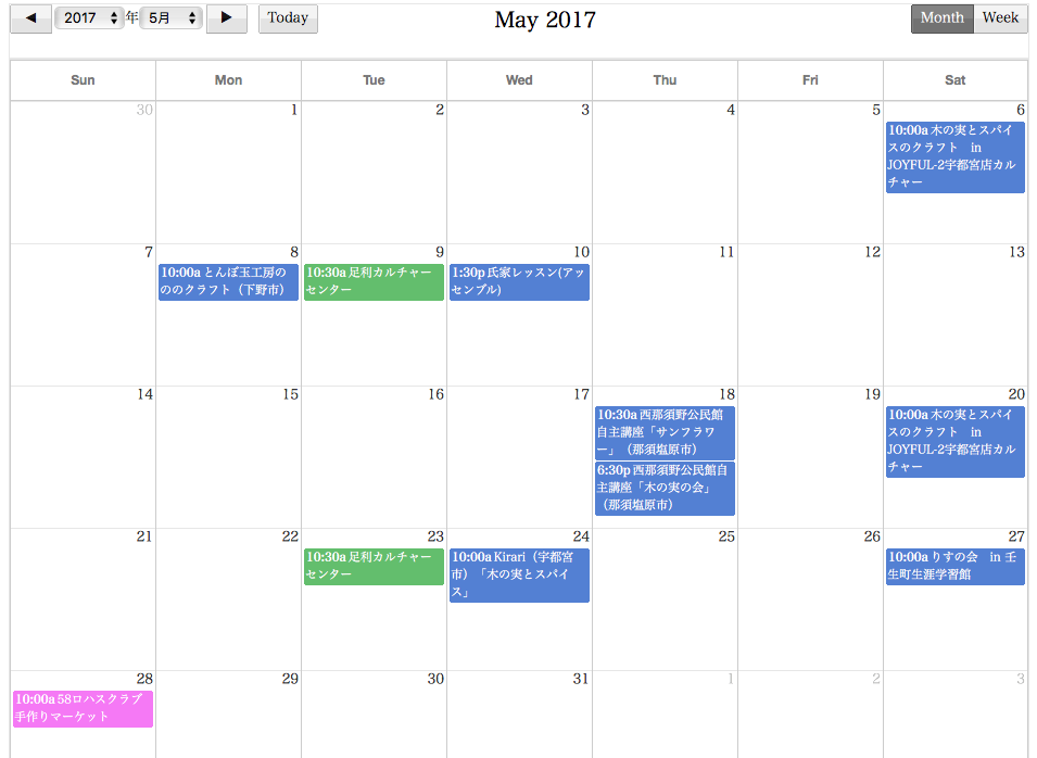 2017年05月の予定