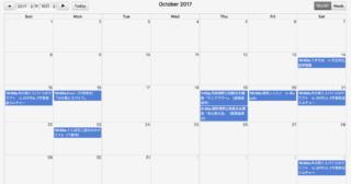 10月のレッスン予定