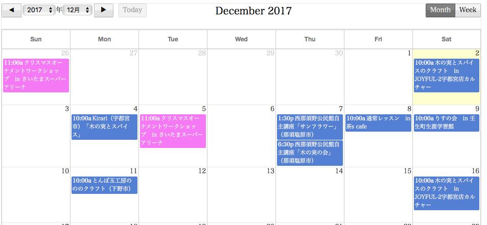 201712 月の予定