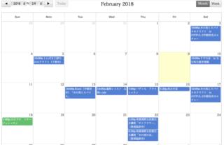2018年2月の予定